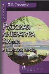 Русская литература XIX века в поисках героя, Фесенко Э.Я., 2013