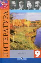 Литература, 9 класс, Часть 2, Коровина В.Я., 2013
