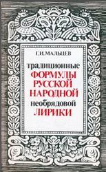 Традиционные формулы русской народной необрядовой лирики, Мальцев Г.И., 1989