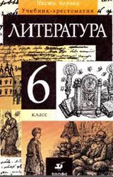 Литература, 6 класс, Часть 1, Курдюмова Т.Ф., 2010