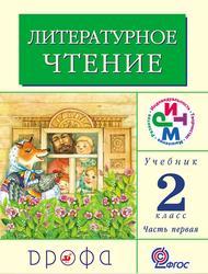 Литературное чтение, 2 класс, Часть 1, Корепова К.Е., Грехнёва Г.М.