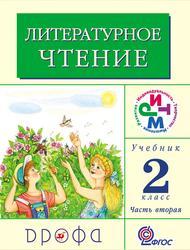 Литературное чтение, 2 класс, Часть 2, Корепова К.Е., Грехнёва Г.М.