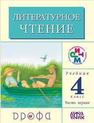 Литературное чтение, 4 класс, Часть 1, Корепова К.Е., Грехнёва Г.М.