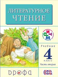 Литературное чтение, 4 класс, Часть 2, Корепова К.Е., Грехнёва Г.М.