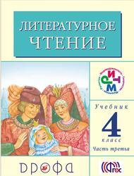 Литературное чтение, 4 класс, Часть 3, Корепова К.Е., Грехнёва Г.М.