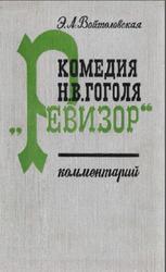 Комедия Н.В. Гоголя Ревизор, Комментарий, Войтоловская Э.Л., 1971