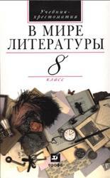 В мире литературы, 8 класс, Кутузов Л.Г., Киселёв А.К., Романичева Е.С., 2007
