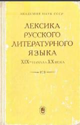 Лексика русского литературного языка XIX-начала XX века, Филин Ф.П., 1981