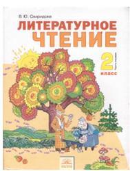 Литературное чтение, 2 класс, Часть 1, Свиридова В.Ю., 2013