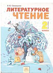 Литературное чтение, 2 класс, Часть 2, Свиридова В.Ю., 2013