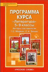 Программа курса литература, 5-9 класс, Меркин Г.С., Зинин С.А., 2014