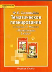 Тематическое планирование к учебнику Г.С. Меркина литература, 5 класс, Меркин Г.С., Соловьёва Ф.Е., 2014