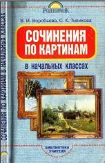 Сочинения по картинам в начальных классах, Воробьева В.И., Тивикова С.К., 2006