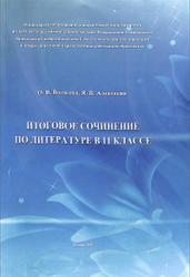 Итоговое сочинение по литературе, Волкова О.В., Алексеева Я.В., 2015
