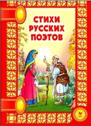 Стихи русских поэтов, 2005