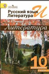 Русский язык и литература, Литература, 10 класс, Базовый уровень, Часть 2, Лебедев Ю.В., 2016