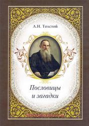 Пословицы и загадки, Толстой Л.Н., 2014
