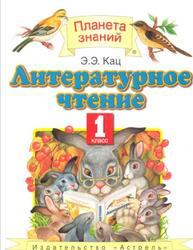 Литературное чтение, 1 класс, Кац Э.Э., 2010