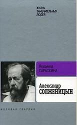Александр Солженицын, Сараскина Л.И., 2008