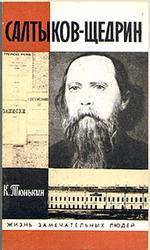 Салтыков-Щедрин, Тюнькин К.И., 1989