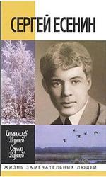 Сергей Есенин, Куняев Ст., Куняев С., 2006