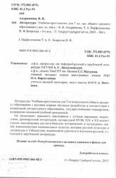 Литература, 7 класс, Андриянова В.И., Варфоломеева Т.А., Боярская Н.Ф., 2013