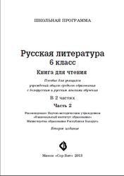 Русская литература, 6 класс, Часть 2, Волосюк О.И., 2011