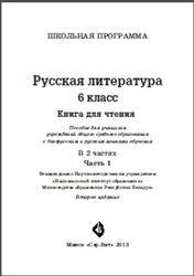Русская литература, 6 класс, Часть 1, Волосюк О.И., 2013
