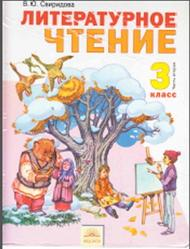 литературное чтение 3 класс климанова виноградская горецкий скачать