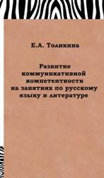 Развитие коммуникативной компетентности на занятиях по русскому языку и литературе, Толикина Е.А., 2015