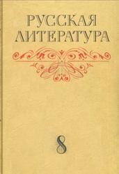 Русская литература, 8 класс, Громов Н.И., 1978