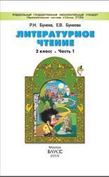 Литературное чтение, 2 класс, Часть 1, Бунеев Р.Н., Бунеева Е.В., 2015