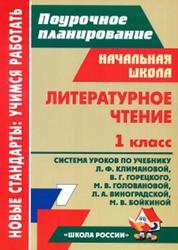 Литературное чтение, 1 класс, Система уроков по учебнику Климановой Л.Ф., Лободина Н.В., 2013