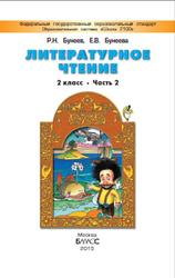 Литературное чтение, 2 класс, Часть 2, Бунеев Р.Н., Бунеева Е.В., 2015