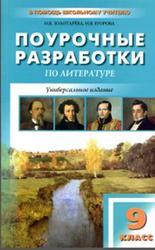 Поурочные разработки по литературе, 9 класс, Золотарёва И.В., Егорова Н.В., 2016