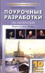 Поурочные разработки по литературе XIX века, 10 класс, II полугодие, Егорова Н.В., Михайлова Т.И., 2015