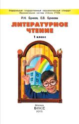 Литературное чтение, 1 класс, Бунеев Р.Н., Бунеева Е.В., 2015