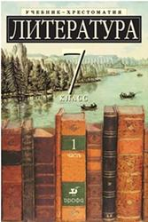 Литература, 7 класс, Учебник-хрестоматия для школ с углубленным изучением литературы, Часть 1, Ладыгин М.Б., 2012