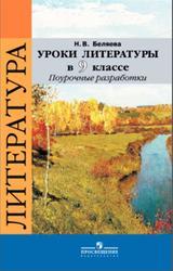 Уроки литературы, 9 класс, Поурочные разработки, Беляева Н.В., 2014