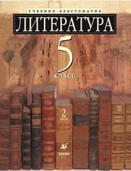 Литература, 5 класс, Учебник-хрестоматия для школ с углубленным изучением литературы, Часть 2, 2012