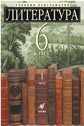 Литература, 6 класс, Учебник-хрестоматия для школ с углубленным изучением литературы, Часть 1, 2012