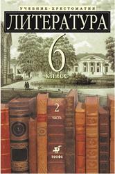 Литература, 6 класс, Учебник-хрестоматия для школ с углубленным изучением литературы, Часть 2, 2012