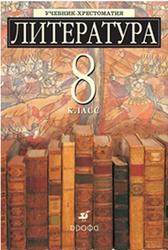 Литература, 8 класс, Учебник-хрестоматия для школ с углубленным изучением литературы, 2014