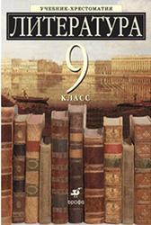 Литература, 9 класс, Учебник-хрестоматия для школ с углубленным изучением литературы, 2014