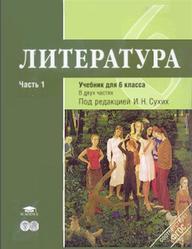 Литература, 6 класс, Часть 1, Сухих И.Н., 2014