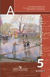 Уроки литературы, 5 класс, Чертов В.Ф., 2014
