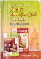 Уроки литературы, 6 класс, Методическое пособие, Соловьева Ф.Е., 2012