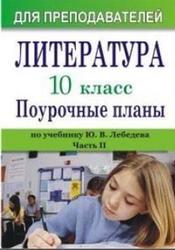Литература, 10 класс, Поурочные планы по учебнику Ю.В. Лебедева, Часть 2, Косивцова Л.И., 2010