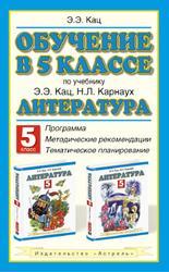 Литература, Обучение в 5 классе, Кац Э.Э., 2010