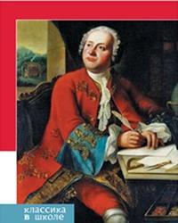 Русские поэты XVIII века, Стихотворения, Басни, Коровин В.Л., 2014